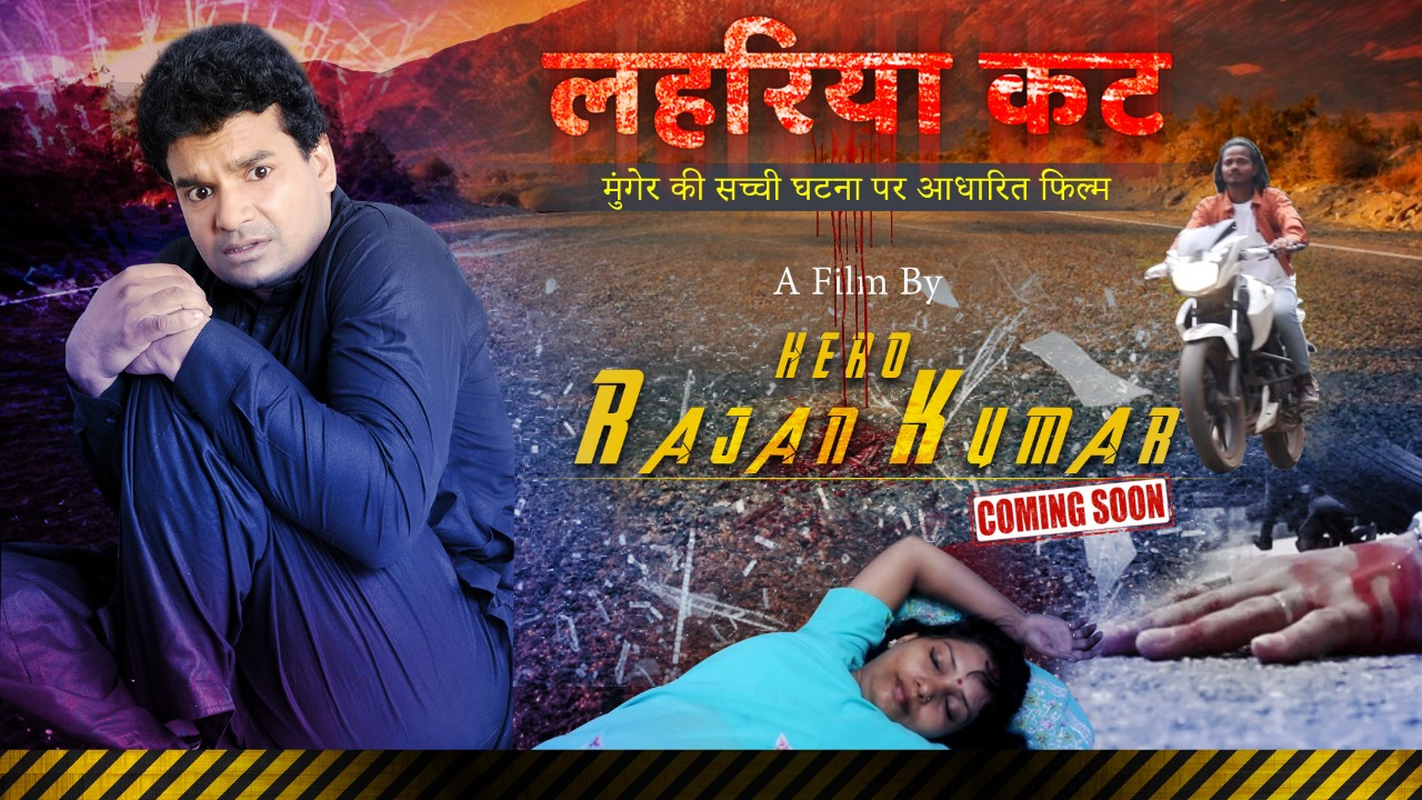 """हीरो राजन कुमार की सच्ची घटना पर बेस्ड फिल्म """"लहरिया कट"""" का टीजर हुआ आउट"""