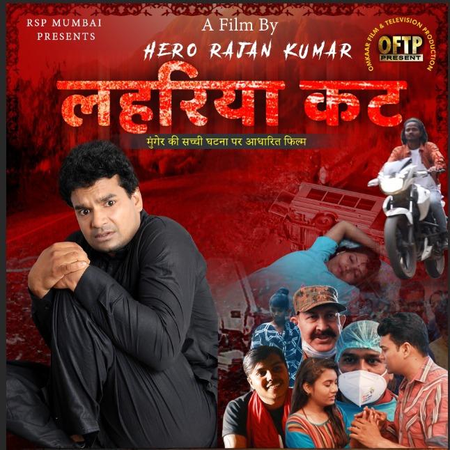 """हीरो राजन कुमार की सच्ची घटना पर बेस्ड फिल्म – """"लहरिया कट"""""""