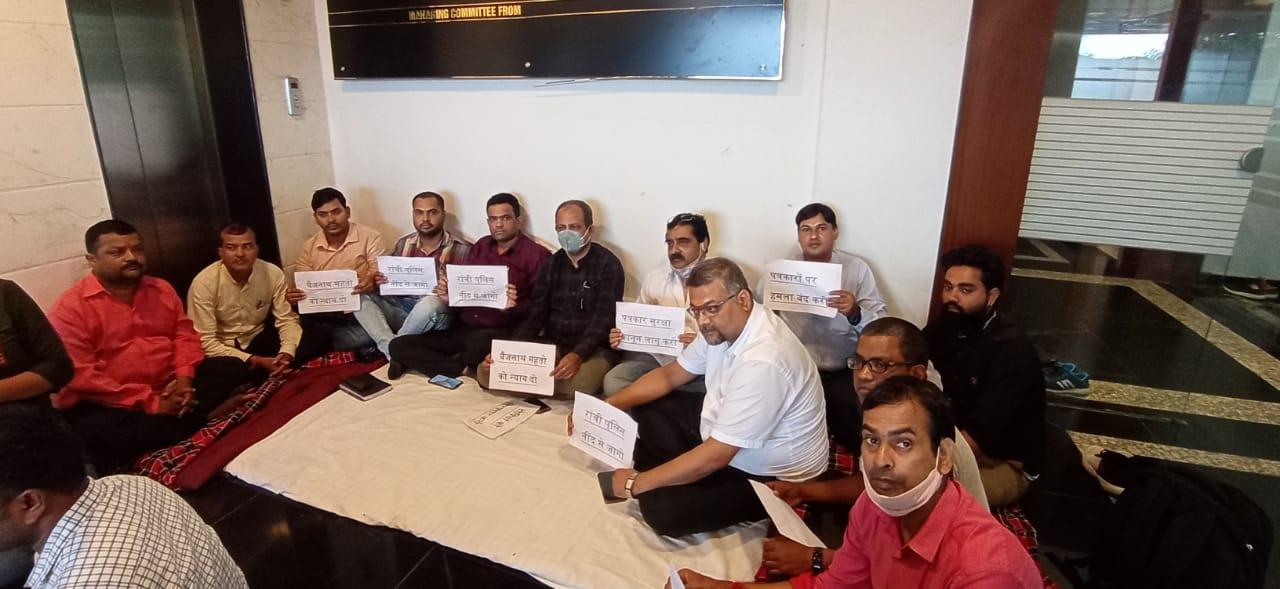 बैजनाथ महतो पर हुए जानलेवा हमले में आन्दोलन कर रहे पत्रकारों को एनजेए का समर्थन,अभियुक्तों की गिरफ्तारी की मांग,